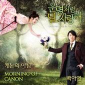 운명처럼 널 사랑해 OST Part.1 You are my destiny OST Part.1 de 백아연 Baek A Yeon