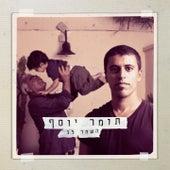 השחר 35 de Tomer Yosef