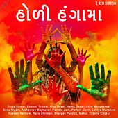Holi Hungama by Various Artists