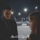 Ароматом сладким by Kostromin