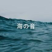 海の音 by Ocean Sounds (1)