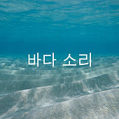 바다 소리 by Ocean Sounds (1)