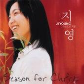 그리스도의 계절 by 지영