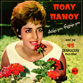 Asteri Mou, Feggari Mou (1962-1964), Vol. 7 de Poly Panou (Πόλυ Πάνου)