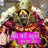 Bhuchar Maa Ni Arati van Pankaj Bhatt