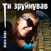 Ти зруйнував by Andra Aleks