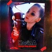 Танцы под дождём by Karina