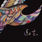 Yūgen von Various Artists