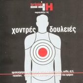 Hontres Doulies - Elliniki Rapperia [Χοντρές Δουλειές] by Various Artists