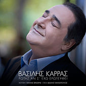 Rotas An S' Eho Erotefthi de Vasilis Karras (Βασίλης Καρράς)