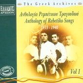Anthologia Rebetikou Tragoudiou - Anthology Of Rebetiko Songs by Various Artists