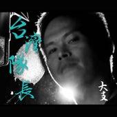 Captain Taiwan (Remix) by Dwagie