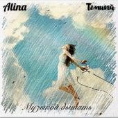 Музыкой дышать von Alina