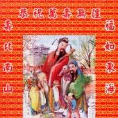 恭祝萬壽無疆 (福如東海 壽比南山) van Mau Chih Fang, 楊玉玲, 徐風, 楊淑琴