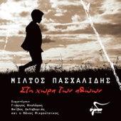 Miltos Pashalidis (Μίλτος Πασχαλίδης):