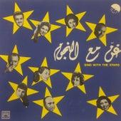 Sing with the Stars by Odette Ka'du, Wadih Al Safi, Sabah, Nur Al Huda, Najah Salam, M.Salman, Nasri Shams Aldin, Samira Toufic, Hassan Abd Al Nabi, Nahawand, Gamil Abu Diyya, Fairuz