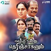 Enakku Onnu Therinjaakanum (Original Motion Picture Soundtrack) by Dev Ongar