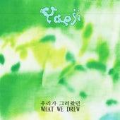 WHAT WE DREW 우리가 그려왔던 by Yaeji