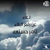 Duaa An Rafea El Balaa by Tamer Hosny