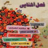 Fasl-e-Ashnaei(Iranian Pop Music) by Various Artists