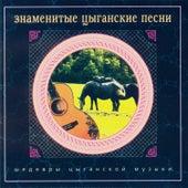 The Famous Gypsy Songs by Nikolai Erdenko