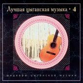The Best Gypsy Music - vol.2 (CD2) by Nikolai Erdenko