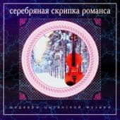Silver Violin Romances by Nikolai Erdenko