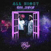 All Night (R&B Mix) de Duc