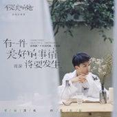 You Yi Jian Mei Hao De Shi Qing Jiang Yao Fa Sheng (Ying Shi Ju