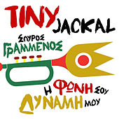 I Foni Sou Dinami Mou by Tiny Jackal
