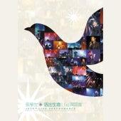 Huo Chu Sheng Ming Live Yan Chang Hui (Live) by Jacky Cheung