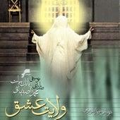 Velayat-e-Eshgh(Iranian SoundTrack) by Mohammad Esfahani