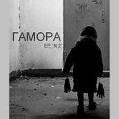 EP №2 von Гамора