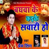 Baghva Ke Kaike Sawari Ho by Prem Singh