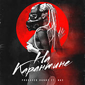На Карантине by Producer Danny