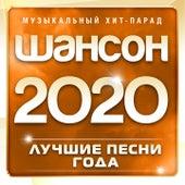 Шансон 2020 года (Музыкальный хит-парад) di Various Artists