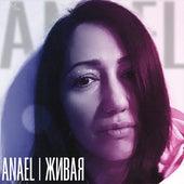 Живая by Anael
