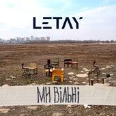 Ми вільні by Letay