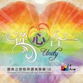 從心合一 Unity by 讚美之泉 Stream of Praise