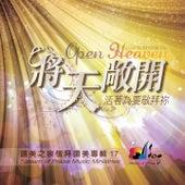 將天敞開 Open Heaven by 讚美之泉 Stream of Praise