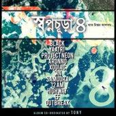 Swapnochura 4 by Various Artists