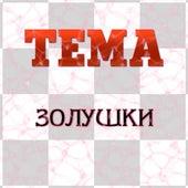 Cinderellas by Tema
