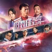 《快進者》電影原聲帶 by Troublez