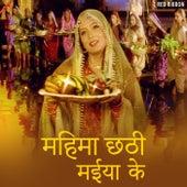 Mahima Chhathi Maiya Ke by Bhavna