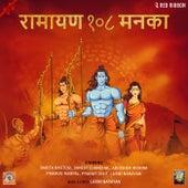 Ramayan 108 Manka by Various Artists