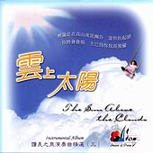 雲上太陽 The Sun Above The Clouds by 讚美之泉 Stream of Praise