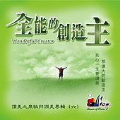 全能的創造主 Wonderful Creator by 讚美之泉 Stream of Praise