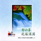 耶和華祝福滿滿 Jehovah'S Blessings Abound by 讚美之泉 Stream of Praise