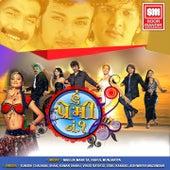 Hu Premi No.1 by Sunidhi Chauhan, Shan, Kumar Shanu, Vinod Rathod, Sonu Kakkad, Aishwarya Mazumdar