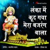Lanka Me Kud Gaya Mera Bajrang Bala by Deepak Ram